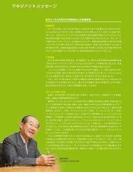 マネジメントメッセージ - 日本テレビホールディングス株式会社