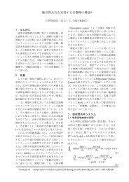 """聴空間共有を実現する音響樽の構想"", 日本音響学会講演論文集, 2011.9."