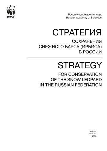 Стратегия сохранения снежного барса - Всемирный фонд дикой ...