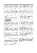 Стратегия сохранения снежного барса - Всемирный фонд дикой ... - Page 3