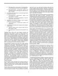 Ground Water Issue - Plant Tissue Culture Research at the Univ. of ... - Page 2