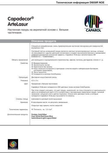 Техническая информация - Caparol Украина