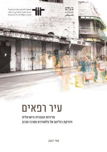 """הדו""""ח המלא, PDF - B'Tselem"""