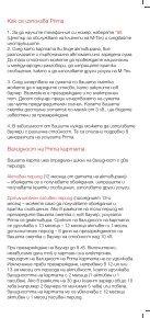 Всичко за услугата Prima - Page 3