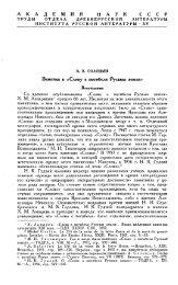 Слову о погибели Рускыя земли
