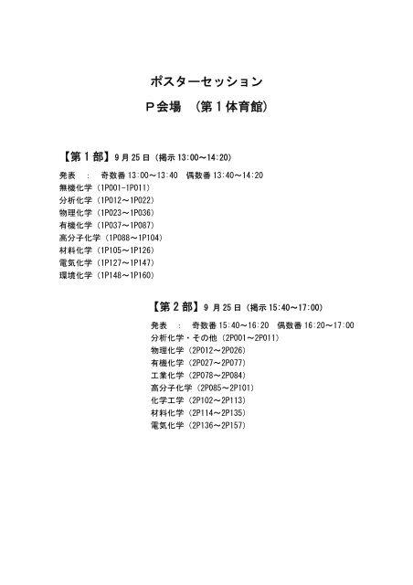 ポスターセッション P会場 (第 1 体育館) - 日本化学会東北支部