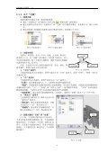13 inventor studio.pdf - Page 5
