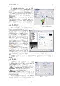 13 inventor studio.pdf - Page 6