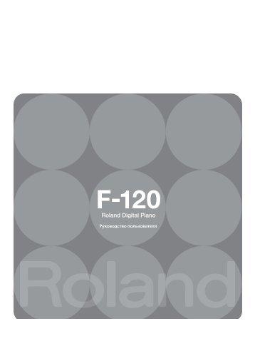 открыть - Roland