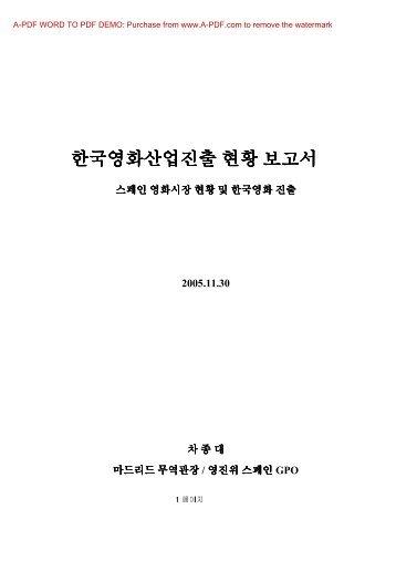한국영화산업진출 현황 보고서 - KOBIZ