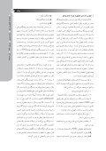 ﺳﻴﺎﺳﺖ ﮔﺬÕ Y ﻓﻨﺎÕ Á ﻧﺎﻧﻮ؛ - Page 2