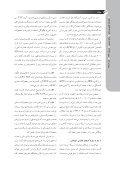 ﺳﻴﺎﺳﺖ ﮔﺬÕ Y ﻓﻨﺎÕ Á ﻧﺎﻧﻮ؛ - Page 3