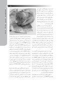 ﺳﻴﺎﺳﺖ ﮔﺬÕ Y ﻓﻨﺎÕ Á ﻧﺎﻧﻮ؛ - Page 4