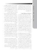 ﺳﻴﺎﺳﺖ ﮔﺬÕ Y ﻓﻨﺎÕ Á ﻧﺎﻧﻮ؛ - Page 5