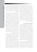 ﺳﻴﺎﺳﺖ ﮔﺬÕ Y ﻓﻨﺎÕ Á ﻧﺎﻧﻮ؛ - Page 6