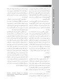 ﺳﻴﺎﺳﺖ ﮔﺬÕ Y ﻓﻨﺎÕ Á ﻧﺎﻧﻮ؛ - Page 7