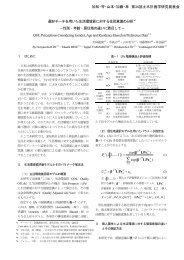 選好データを用いた生活環境質に対する住民意識の分析*1 - 名古屋大学