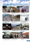 土木研究所 砂防研究概要 平成24年度 - Page 3