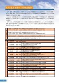 土木研究所 砂防研究概要 平成24年度 - Page 4