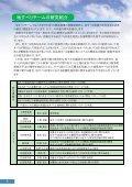 土木研究所 砂防研究概要 平成24年度 - Page 6