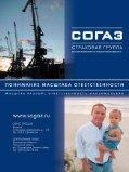 навстречу друг другу навстречу друг другу - Газпром - Page 2