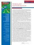 навстречу друг другу навстречу друг другу - Газпром - Page 5