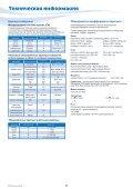 Обзор продукции CHALLENGE - Page 4