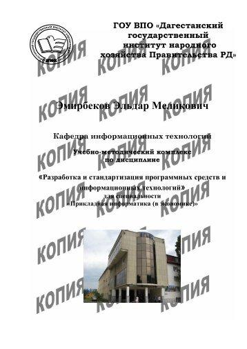 Эмирбеков Эльдар Меликович - Дагестанский государственный ...