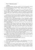 ЗВІТ-ОГЛЯД ПРО СТАН ДОВКІЛЛЯ КОРОСТЕНСЬКОГО РАЙОНУ ... - Page 4