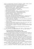 ЗВІТ-ОГЛЯД ПРО СТАН ДОВКІЛЛЯ КОРОСТЕНСЬКОГО РАЙОНУ ... - Page 5