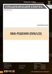 КВМ-РЕШЕНИЯ (KVM/LCD) - Conteg