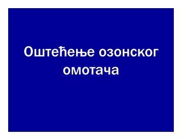 ozonski omotač