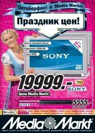 Цена Media Markt