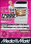 Цена Media Markt - Page 4