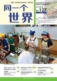国际交流信息刊物No.127