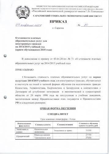 прием обучающихся в 2010 году - Саратовский государственный ...