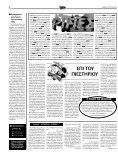 Κατεβάστε το φύλλο - κοντρα - Page 2