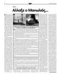 Κατεβάστε το φύλλο - κοντρα - Page 4