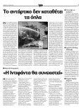 Κατεβάστε το φύλλο - κοντρα - Page 5