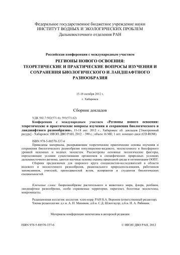 Ссылка - Биолого-почвенный институт ДВО РАН