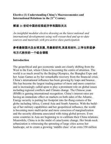 Elective (1) Understanding China's Macroeconomics and ...