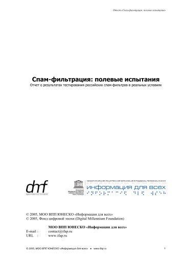 Спам-фильтрация - Информация для всех
