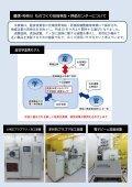 慶應-神奈川ものづくり 技術実証・評価センター - 中央試験所 - Page 2