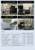 慶應-神奈川ものづくり 技術実証・評価センター - 中央試験所 - Page 3