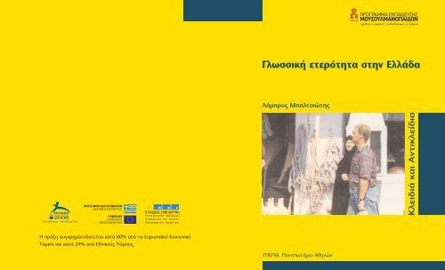 Γλωσσική ετερότητα στην Ελλάδα