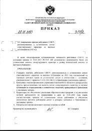 Приказ №317/2 от 22.01.2013 - Управление Научных ...