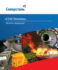 Каталог продукции (pdf) - ССМ-Тяжмаш - Severstal