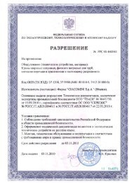 gas certificate (1.2 mb)
