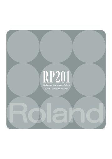 ЦИФРОВОЕ ПИАНИНО ROLAND RP201-RWA (2850 Кб.)