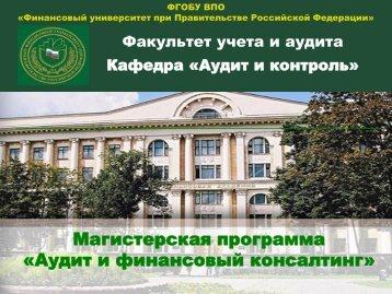 Слайд 1 - Финансовый Университет при Правительстве РФ